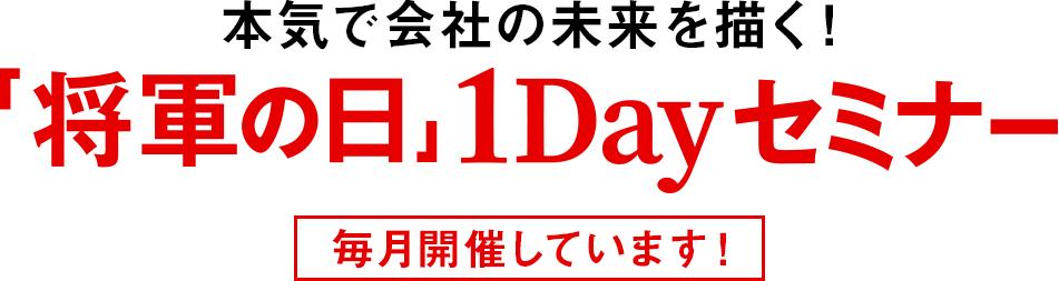 本気で会社の未来を描く! 「将軍の日」1Dayセミナー