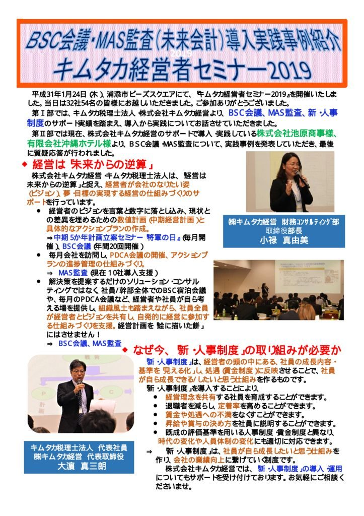 seminar201901_old1のサムネイル