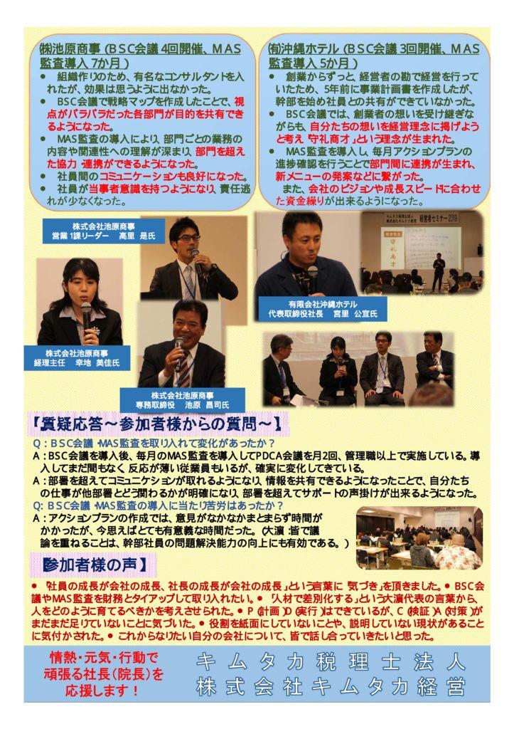 seminar201901_old2のサムネイル