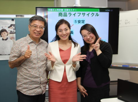 5月20日、創業計画作成支援セミナーを行いました!