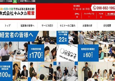 令和元年6月28日|ホームページを公開しました。