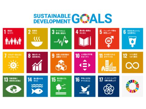 SDGsの取り組み強化について ~幸福化・黒字化・電子化でSDGsの達成に貢献